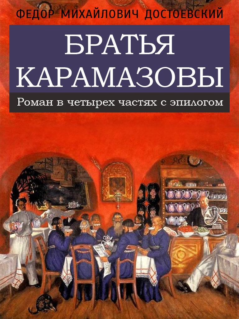 Братья Карамазовы Достоевский Epub