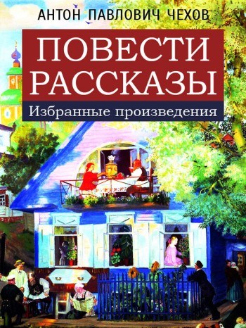 """""""Повести. Рассказы (избранные произведения)"""". А.П. Чехов"""