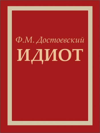 """Электронная книга """"Идиот"""" (автор - Ф.М. Достоевский)"""