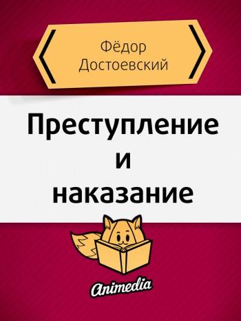 Достоевский, Фёдор: Преступление и наказание. Animedia Company, 2015
