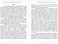 istoria-zerkala1