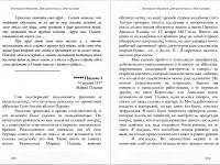 istoria-zerkala3