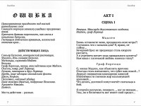 oshybka-1