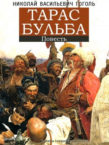 Электронное издание повести Н.В. Гоголя «Тарас Бульба»