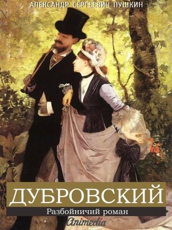 """Электронная книга """"Дубровский"""""""