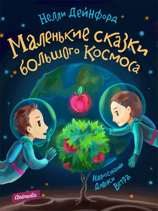 Маленькие сказки большого Космоса