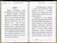 Dvorjanskoje-gnezdo-5