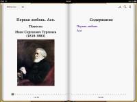 asya-pervaya-lubov-1