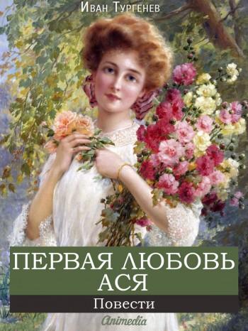 """""""Первая любовь. Ася"""" Иван Тургенев"""