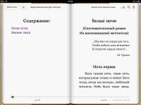 belye-nochi-1