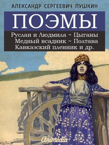 Поэмы А.С. Пушкина