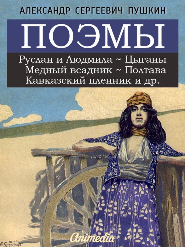 эротические поэмы читать-ьп1