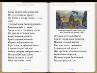 poemy-pushkina-4