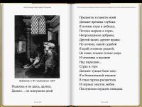 poemy-pushkina-6