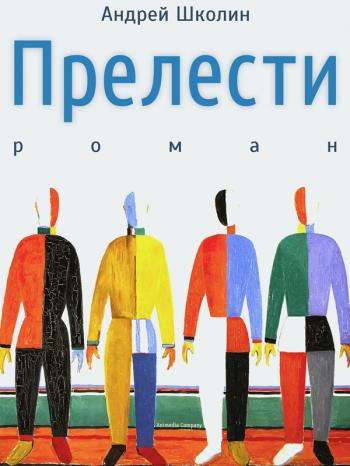 shkolin-cover