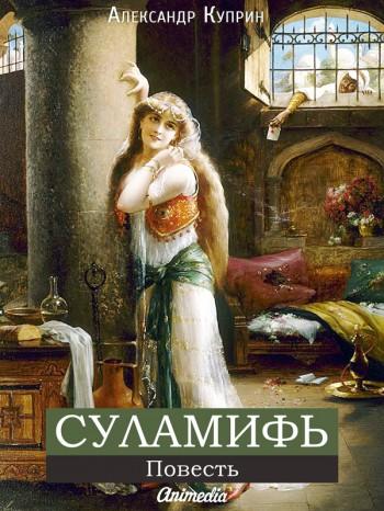 Электронная книга «Суламифь» — повесть Куприна