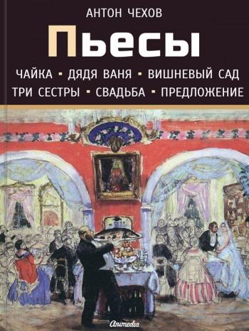 Сборник лучших пьес А. Чехова