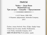 pijesy-cechova1