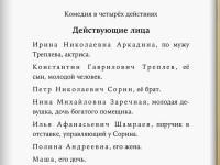 pijesy-cechova2