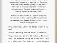 pijesy-cechova3