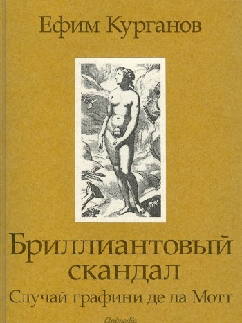 Brilliantovyj-skandal-cover-600