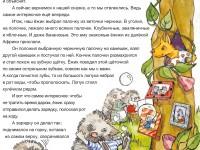 Skazki-Druznogo-lesa-4