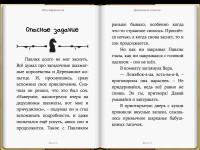Derevjannoje-kopytce-4