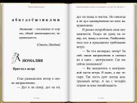 encyclopedia-skazok-ot-a-do-ja-1