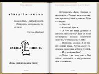 encyclopedia-skazok-ot-a-do-ja-4