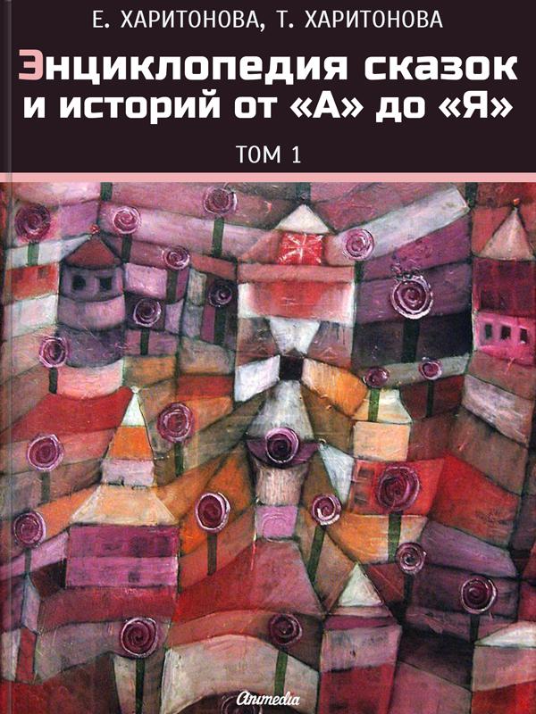 encyclopedia-skazok-ot-a-do-ja-600