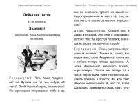pjesy-gogolja-3