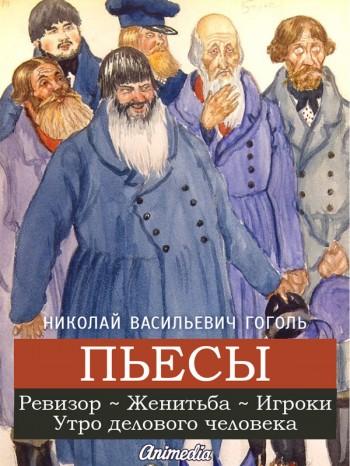 Сборник пьес Н.В. Гоголя