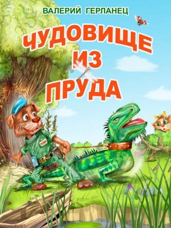 """Детская электронная книга """"Чудовище из пруда и другие весёлые дачные истории"""""""