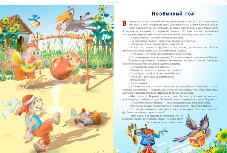 chudovishche-iz-pruda-8