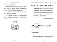 encyclopedia-skazok-ot-a-do-ja-tom-2-1