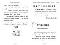 encyclopedia-skazok-ot-a-do-ja-tom-2-2