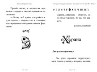 encyclopedia-skazok-ot-a-do-ja-tom-2-3