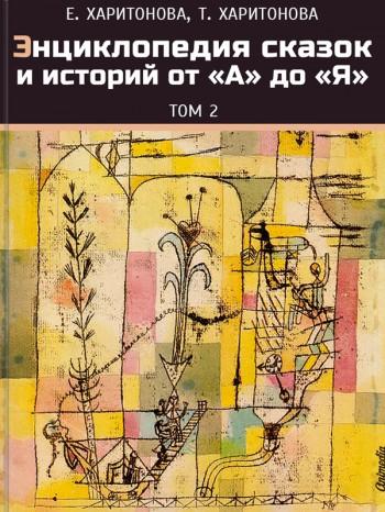 encyclopedia-skazok-ot-a-do-ja-tom-2-600