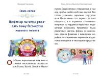 lena,-katja-i-mylopuz-bessmertnyj-6