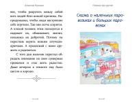 skazki-pro-detej-2