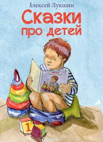 skazki-pro-detej-600
