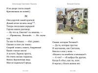 evgenij-onegin-4