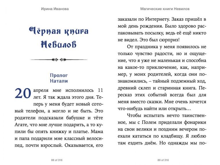magicheskije-knigi-nevilov-2