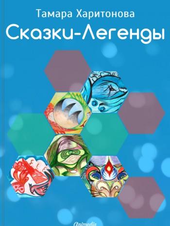 Skazki-legendy-600-3