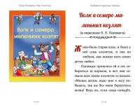ljubimye-russkije-skazki-1