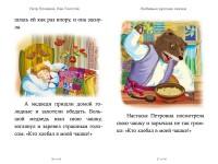 ljubimye-russkije-skazki-5