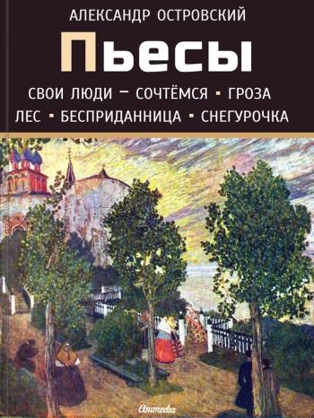 Пьесы А. Н. Островского