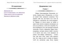 selo-stepanchikovo-i-ego-obitateli-1