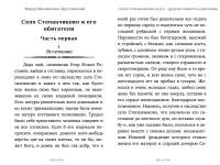 selo-stepanchikovo-i-ego-obitateli-2