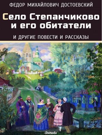 Село Степанчиково и его обитатели и другие повести и рассказы